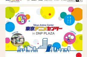 dnp_東京アニメセンター