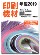 kizai2019-132x182