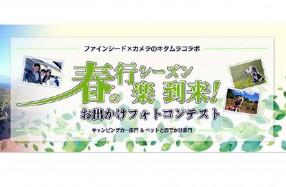 キタムラ_春_キャッチ