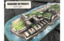 世界遺産の軍艦島を3Dプリント