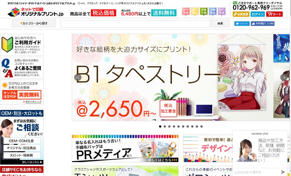 「オリジナルプリント.jp」のサイト