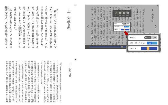 (上左)端末の初期表示画面 (上右)文字サイズ変更の設定画面 (下)文字サイズ変更後の端末画面