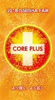 CORE PULSをテーマに開催される2018 ISSEISHA FAIR
