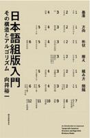 誠文堂新光社 『日本語組版入門 その構造とアルゴリズム』を刊行