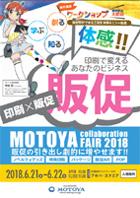 「体感!!販促」をテーマをテーマに開催される販促・モトヤコラボレーションフェア東京2018