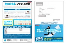 DMを一括発注できるNEXLINK オンデマンド便サービス
