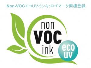Non-VOCエコUVインキマーク