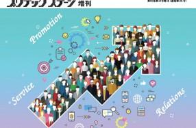 デジタル印刷ビジネスBook2018夏