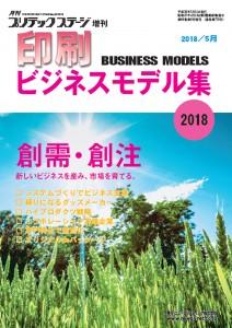 ビジネスモデル集2018