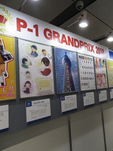 ポスターグランプリの作品を展示
