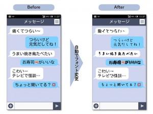 DNP感情表現フォントシステムの導入イメージ
