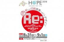 HOPE2018