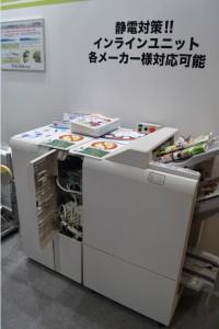 インライン型のデジタル印刷機除電システム