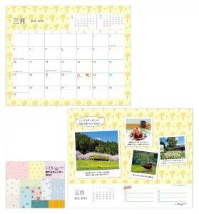 ことりっぷ旅するカレンダー2019卓上版