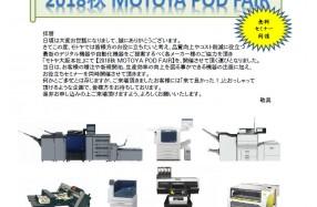 モトヤフェア_キャッチ