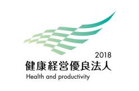 健康経営優良企業