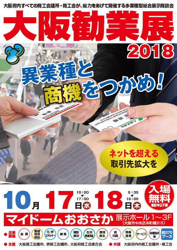 大坂勧業展チラシ