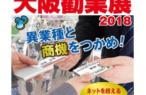 大坂勧業展