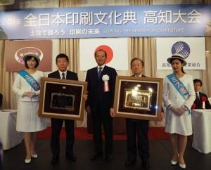 発達功労者の大迫氏(右から二人目)と四橋氏(左から二人目)