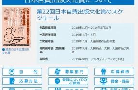 自費出版文化賞