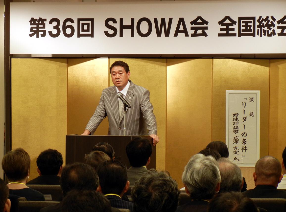 記念講演会で、リーダーの条件をテーマに講演する野球解説者の広澤克実氏