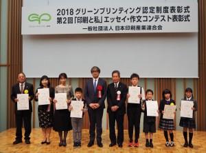 『印刷と私』エッセイ・作文コンテスト受賞者