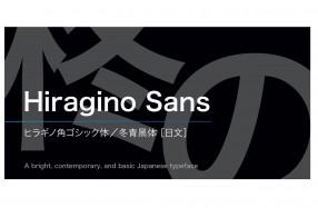screen_hiragino