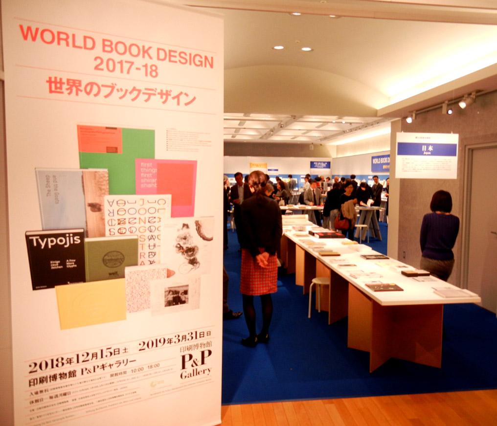 印刷博物館 P&Pギャラリーで「世界のブックデザイン2017-2018」、来年 ...