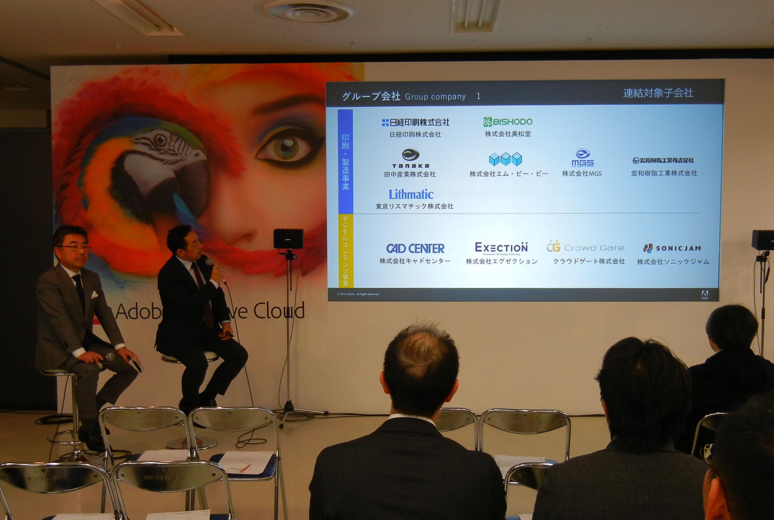 7日のセッションでは日本創発グループと東京リスマチックが登壇