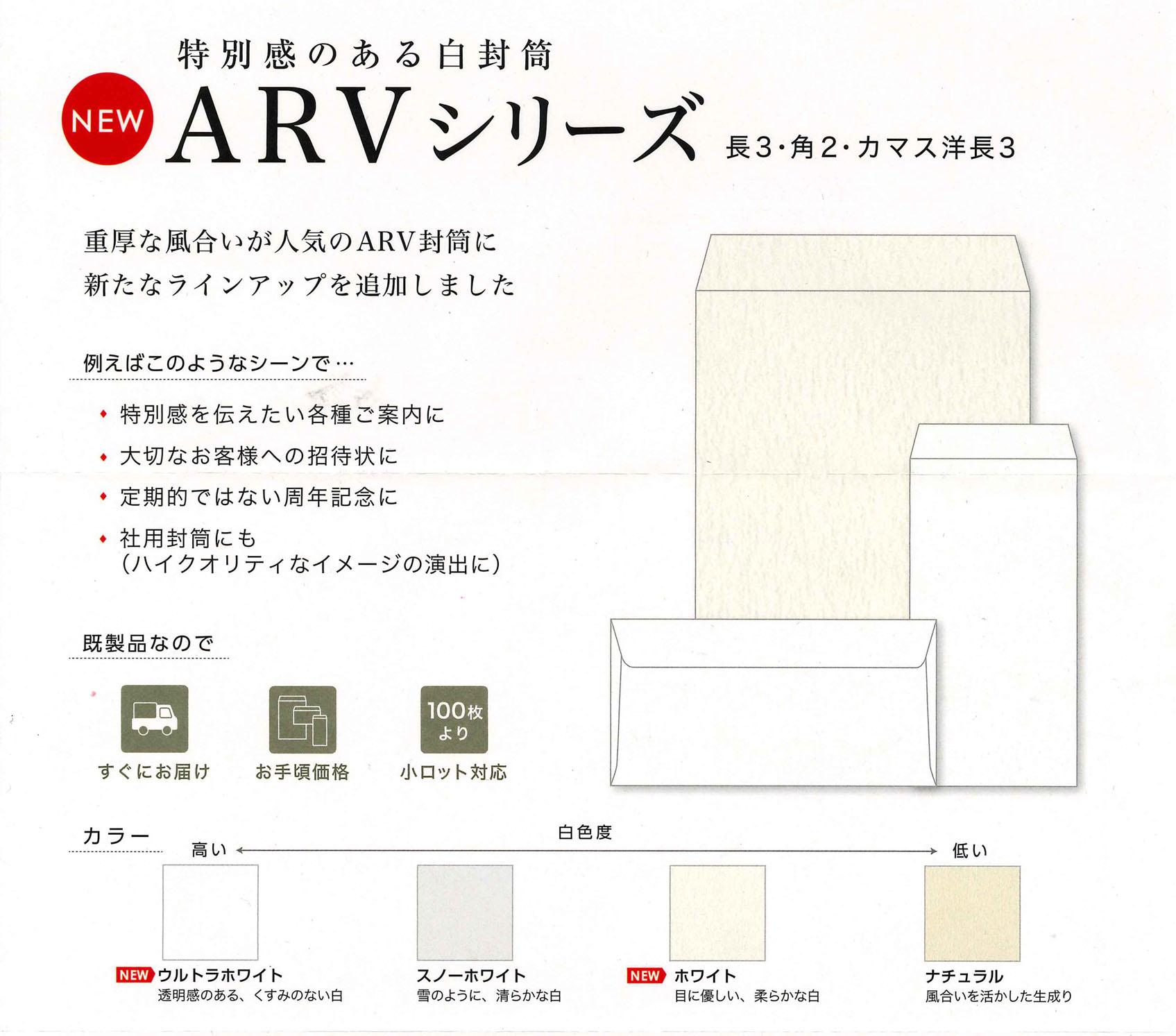 ハート_ARVシリーズ
