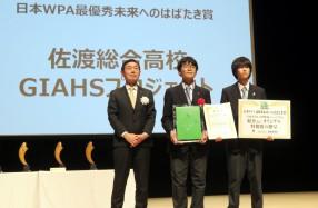 日本WPAは「最優秀未来へのはばたき賞」を佐渡総合高校GIAHSプロジェクト(新潟県)に贈呈