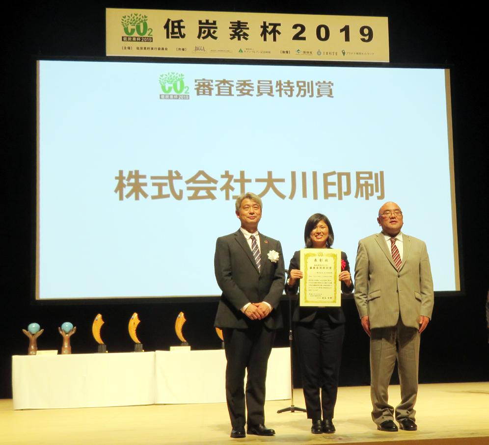 大川印刷が「CO2ゼロ印刷」で審査員特別賞を受賞