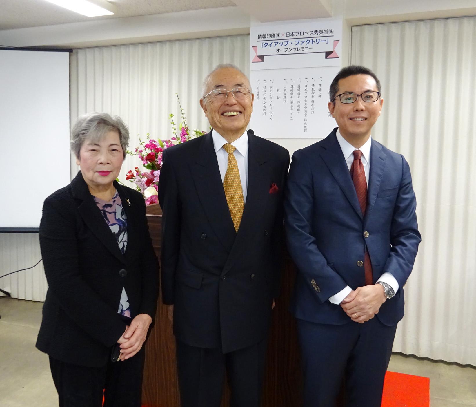 左から、日本プロセス秀英堂の堀澤社長、情報印刷の山下利治会長と山下大社長