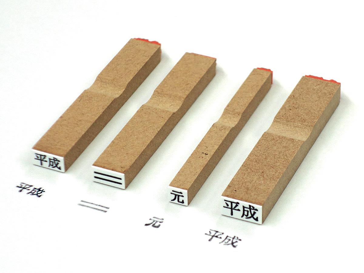 新元号印4本セット(4・5号)*サンプルにある『平成』の部分は新元号になる