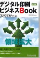 デジタル印刷2019秋ic