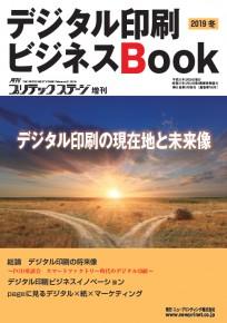 デジタル印刷Book2019冬