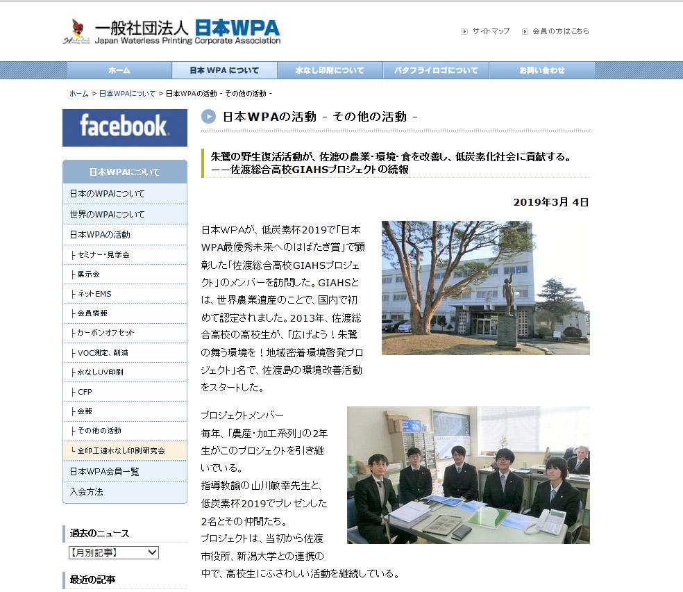 日本WPAホームページから