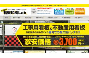 看板印刷Labのトップページ