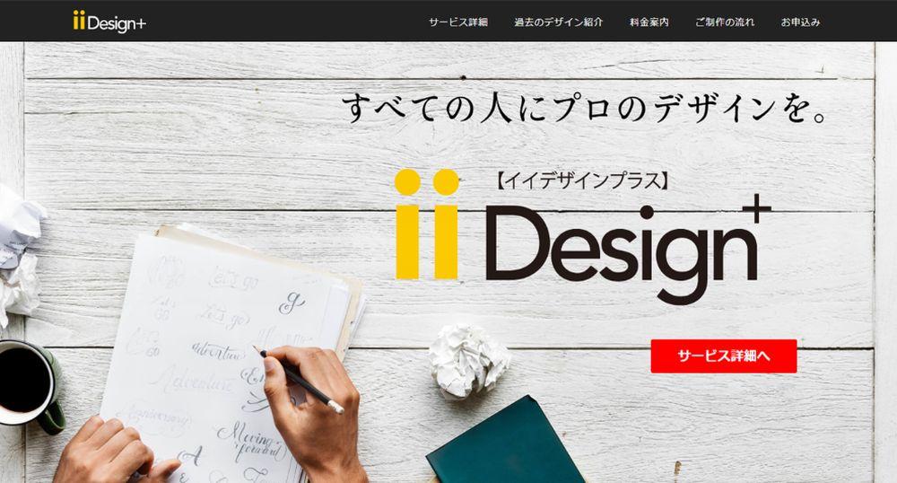 「iiDesign+」のサイトイメージ