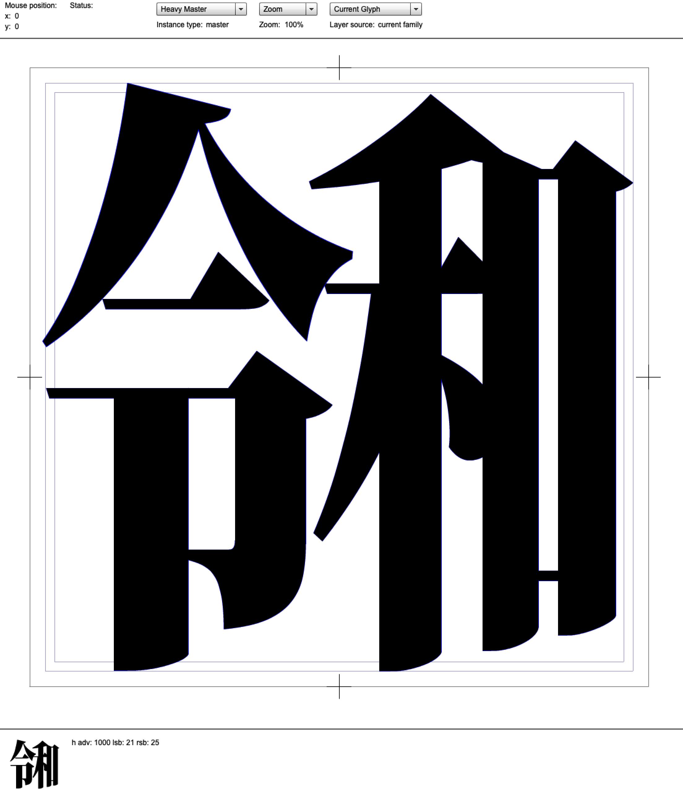 提供予定の小塚明朝の合字(縦書きと横書き)
