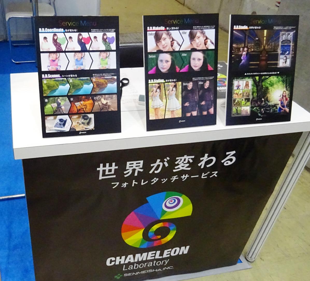 レタッチの進化版「カメレオンラボラトリー」の事業を紹介した千明社
