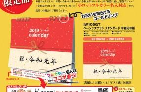 岩月_令和元年カレンダー_キャッチ