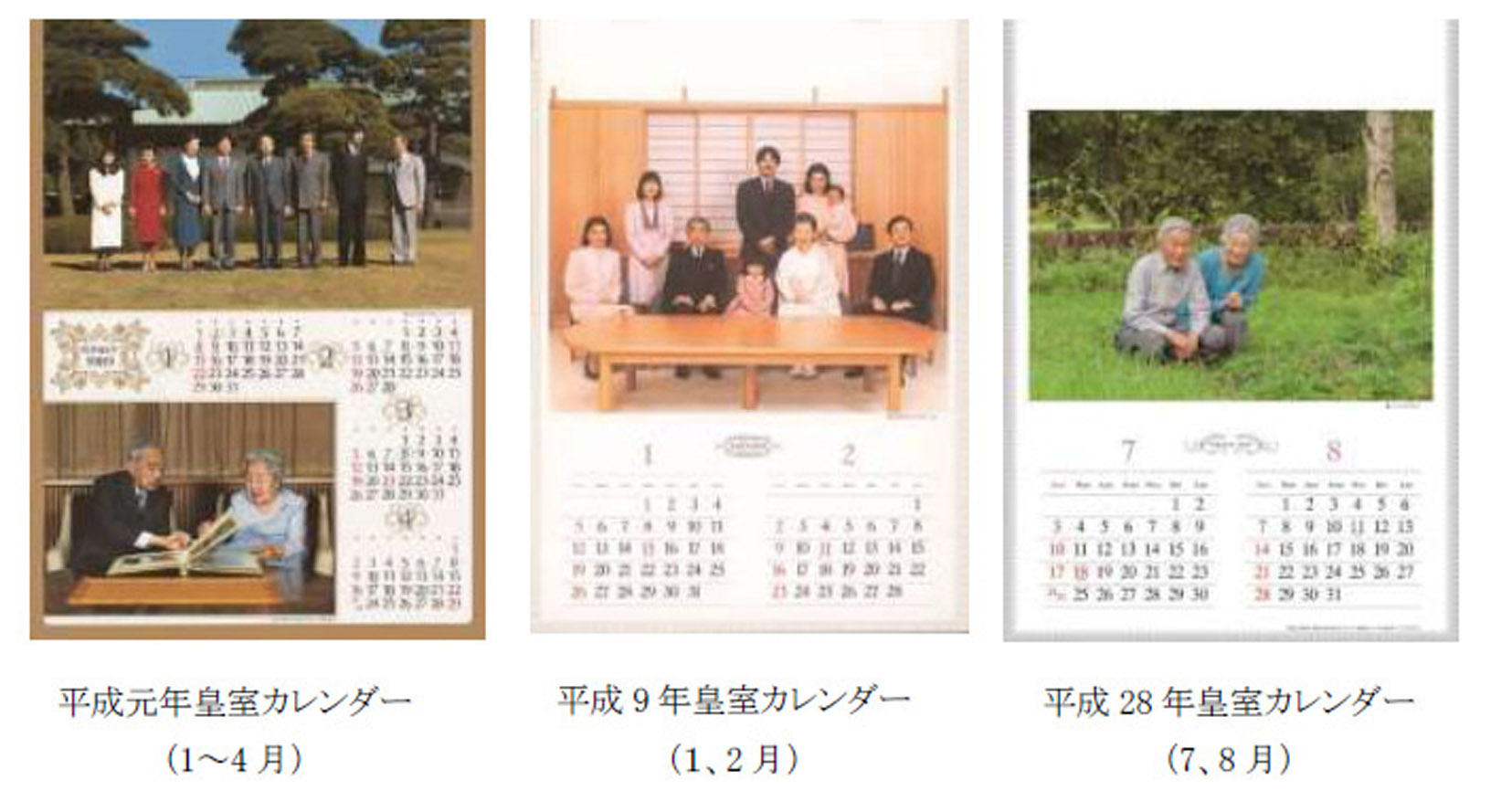 皇室カレンダーから
