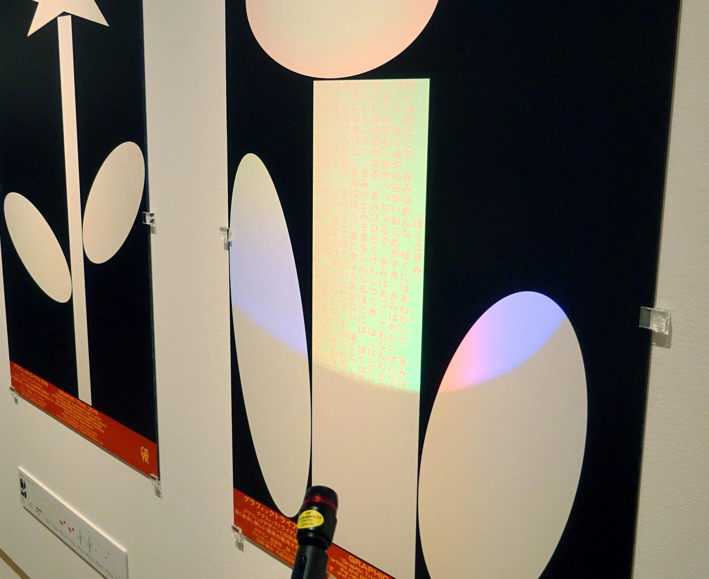ブラックライトをあてると白地に蛍光の文字が浮き上がる