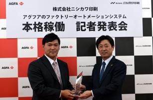 ニシカワの西川社長(右)と日本アグフア・ゲバルトの岡本社長