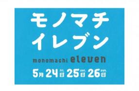 モノマチ_キャッチ