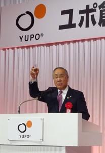 ユポ_50年_リンテック大内会長 2