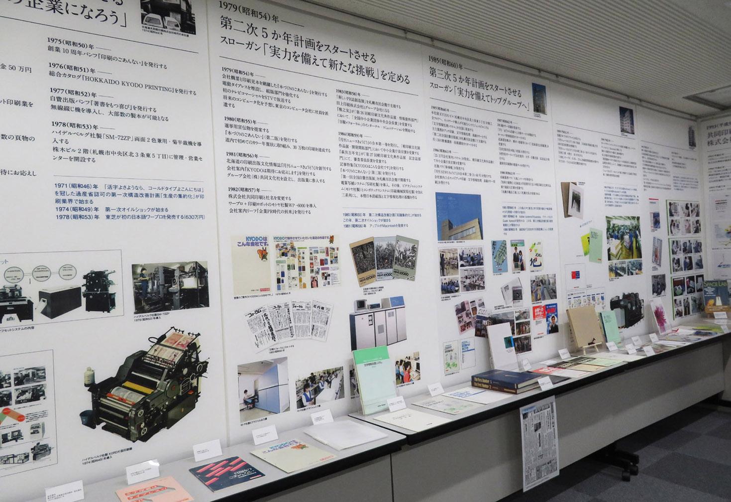 新設された歴史室、図書室も披露された(写真は歴史室)