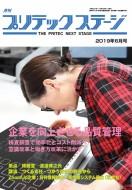 月刊6月号