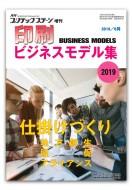 ビジネスモデル集2019_キャッチ